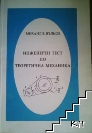 Инженерен тест по теоретична механика