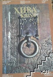 Хива / Khiva