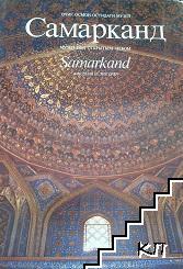Самарканд. Музей под открытым небом