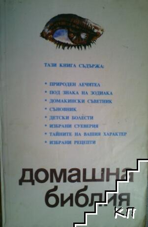 Домашна библия