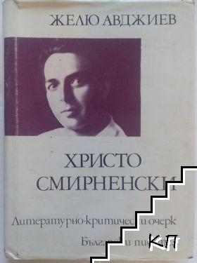 Христо Смирненски и неговото време