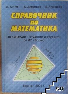 Справочник по математика