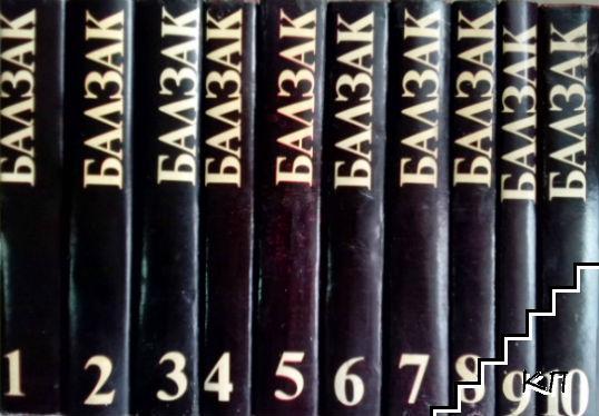 Избрани творби в десет тома. Том 1-10