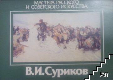 Мастера русского и советского искусство В. И. Суриков