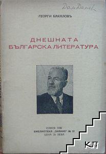 Днешната българска литература