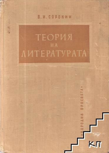 Теория на литературата. Начален курс