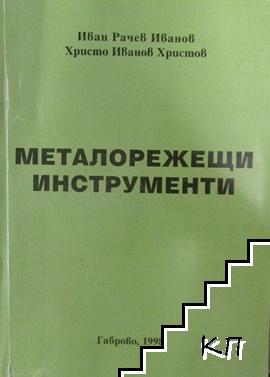 Металорежещи инструменти