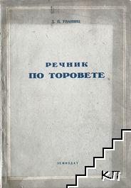 Речник по торовете