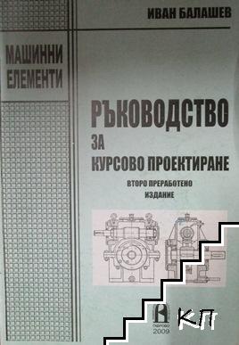 Машинни елементи. Ръководство за курсово проектиране