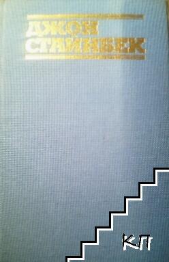 """Избрани творби в три тома. Том 2: Тортила Флет. За мишките и хората. Безпътният автобус. Имало едно време една война. Из """"Дневник на един роман"""""""