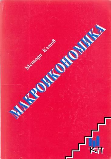 Макроикономика