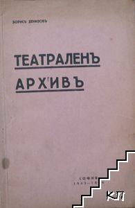 Театраленъ архивъ