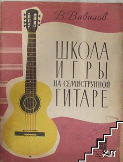 Школа игры на семиструнной гитаре