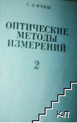 Оптические методы измерений. Част 2: Лучевая оптика и границы ее применимости. Интерферометрия
