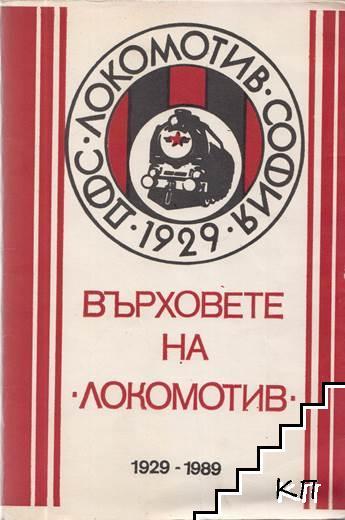 Върховете на Локомотив (1929-1989)