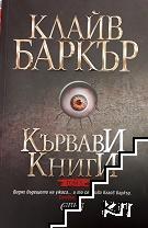 Кървави книги. Том 3
