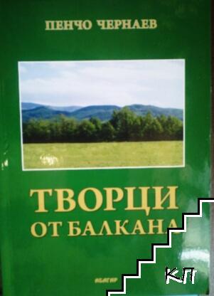 Творци от Балкана
