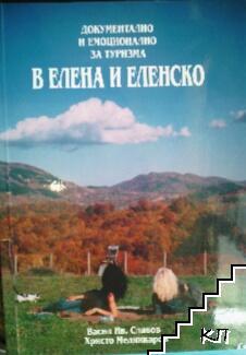 Документално и емоционално за туризма в Елена и Еленско