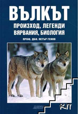 Вълкът: Произход, легенди, вярвания, биология