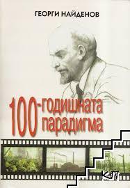 100-годишната парадигма
