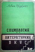 Социология на литературния вкус