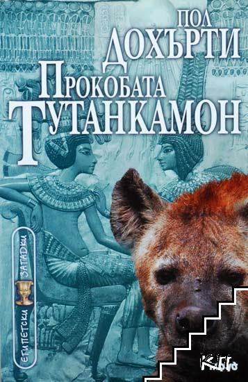 Прокобата Тутанкамон