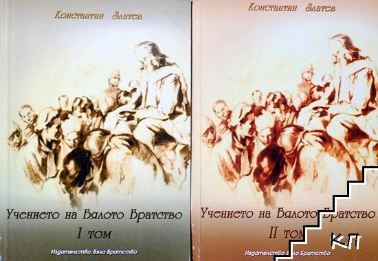 Учението на Бялото Братство. Том 1-2