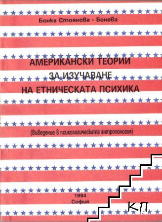 Американски теории за изучаване на етническата психика