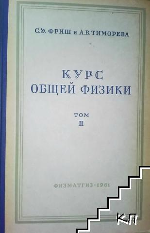 Курс общей физики. Том 2