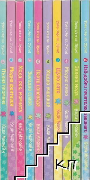 Това съм аз, Луси! Комплет от 10 книги