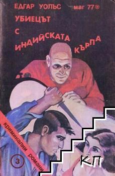 Убиецът с индийската кърпа