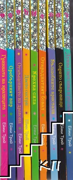Търсачи на талисмани. Комплект от 9 книги