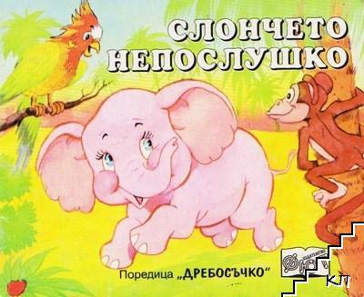 Слончето Непослушко