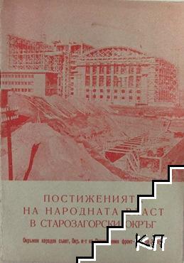 Постиженията на народната власт в Старозагорски окръг
