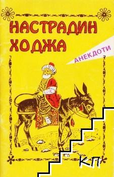 Настрадин Ходжа