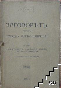 Заговорътъ против Тодоръ Александровъ
