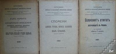 Материяли за историята на Македонското освободително движение. Книга 1-7