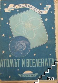 Атомът и Вселената