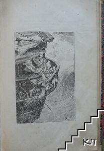 Павелъ и Виргиния (Допълнителна снимка 2)