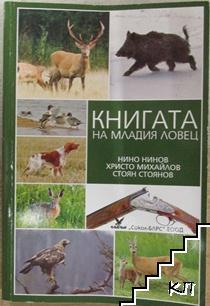 Книгата на младия ловец