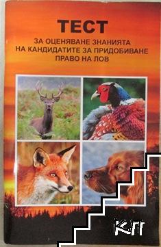 Тест за оценяване знанията на кандидатите за придобиване право на лов