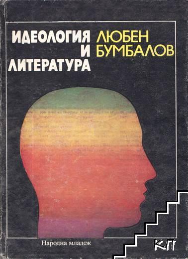 Идеология и литература. Книга 1: Обречени амбиции
