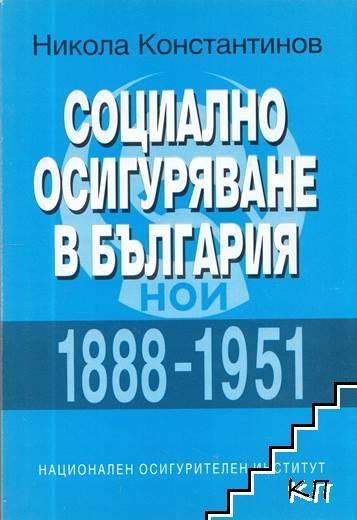 Социално осигуряване в България (1881-1951)