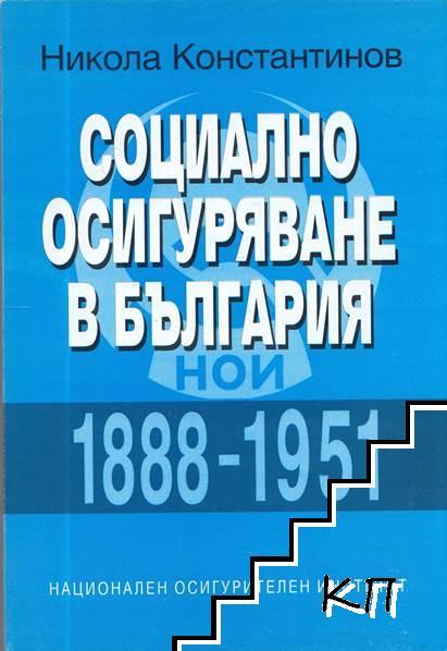 Социално осигиряване в България (1881-1951)