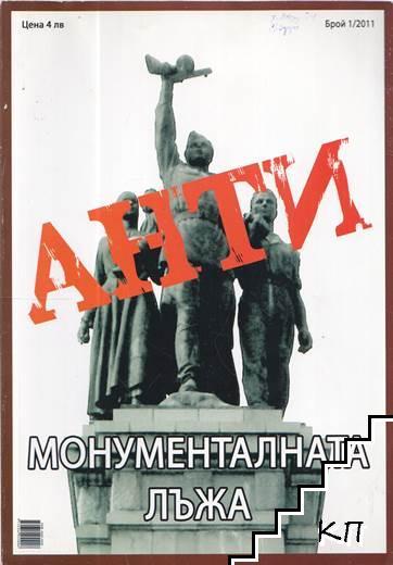 Анти монументалната лъжа. Бр. 1 / 2011