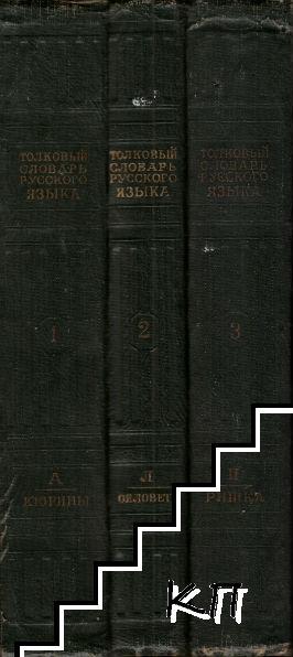 Толковый словарь русского языка. Том 1-3