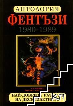 Антология фентъзи (1980-1989)