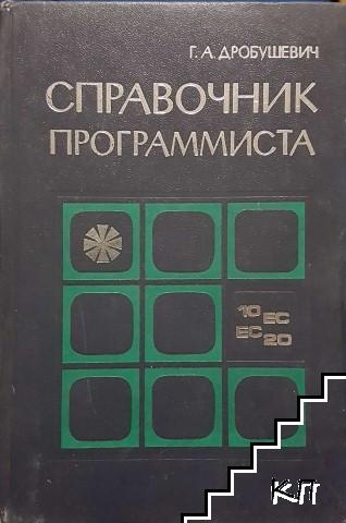 Справочник програмиста
