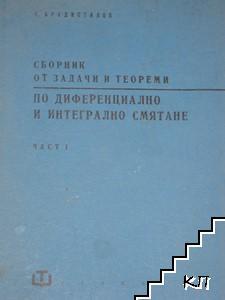Сборник от задачи и теореми по диференциално и интегрално смятане. Част 1