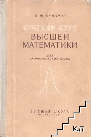 Краткий курс высшей математики для экономических вузов